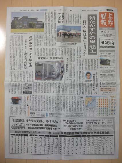 長野 日報